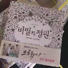 Secret Garden An Inky Treasure Hunt And Coloring Book Korean Edition