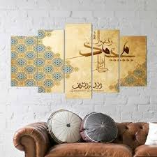 elmawled nabawi wandbild 100x60cm wanddekoration bilder 5