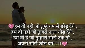 Best Sad Love Sms Hindi हिंदी लव मैसेजेस Best