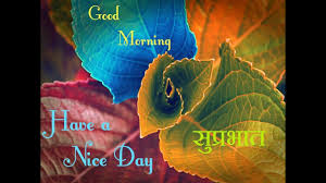 Good Morning Msg For Sweet Girl In Hindi