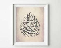 Printable Dua For Entering The Bathroom by Islamic Printables Etsy