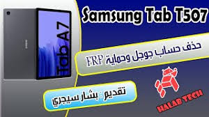 reset frp samsung tab a7 t507 with halabtech tool v1 0