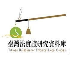 si鑒e canal plus 台灣法實證研究資料庫 accueil