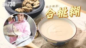cuisine v馮騁ale 腦仔精靈的合桃糊 親子樂廚 am730