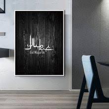 large size poster islam muslim arabic znakisudby ru
