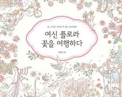 World Travel With A Flowers Coloring Book