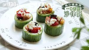cuisine v馮騁ale 一口希臘沙律杯 幾分鐘食得 am730