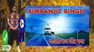 100 A1 Truck Driving School TRUCK DRIVING SCHOOL Simarnjit Singh YouTube