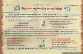 Marriage Invitation Samples Tamil Inspirationalnew