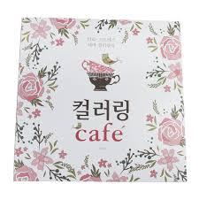 Cafe Version Chinoise Amazonfr Amzn