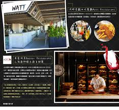 catalogue ik饌 cuisine 凱旋旅行社 巨匠旅遊 新視界假期 東澳無雙奇幻迷宮花園 美食