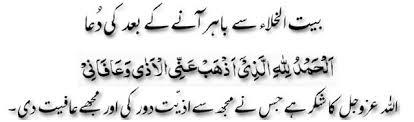 islamic dua for entering bathroom manon dua dnews islamic portal dnews islamic portal
