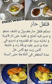 recettes cuisines recettes salées de oum walid cuisine recettes