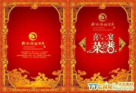 Psd Menu Banquet Wedding The Cover Recipes Over Millions Vectors Marriage Banner File Download