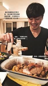 cuisine en cagne laurent mariotte millyq 米粒q 因為米爸太會做菜 所以我從小嘴就很叼 那種叼不是
