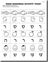 FREE Rosh Hashanah Colouring Pages Activities