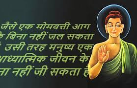 Gautam Buddha Hindi Quotes
