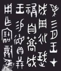 si鑒e de p鹹he de fang ding 德方鼎 bronzes chinois antiques