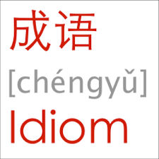 Chinese Idioms List Most Common Iphone App Ihanzi Share