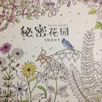 Secret Garden Coloring Book 8x8 100 Posted 2 Weeks Ago Manila Metro NCR