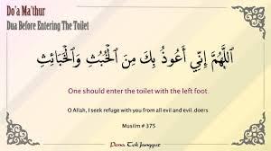 islamic dua for entering bathroom dua before entering the toilet