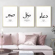 henypt moderner islam dua shukr wandbilder islamische