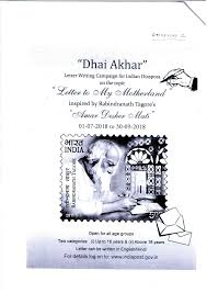 Dhai Akhar Letter Writing Competition 2018 By Department Of Posts