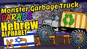 100 Garbage Truck Youtube Kids Monster Teaching The Hebrew Alphabet Letters