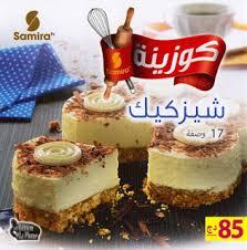 cuisine samira gratuit août 2016 تحميل كتب الطبخ