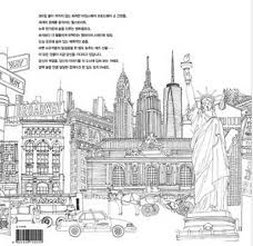Fresh New York City Coloring Pages 78 In Print With
