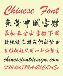 JingLi Hu Ink Brush Writing Chinese Font Traditional Fonts