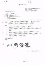 juge du si鑒e 陳昱元博士great