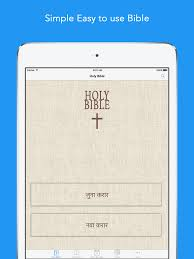 Marathi Bible Easy to Use Bible app in Marathi for daily offline