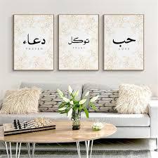 arabische kalligraphie leinwand poster frieden gebet islamischen wand kunst drucken islam allah muhammad gemälde muslimischen bi