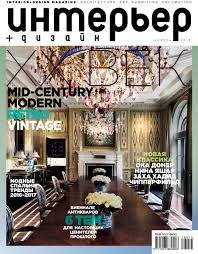 100 Modern Interior Design Magazine Priveekollektie Contemporary Art In