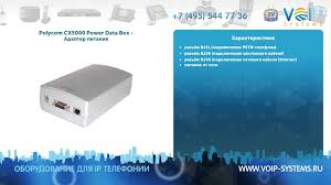 Polycom CX5000 Power Data Box - Адаптер питания - YouTube 4 Port 100mbps Ieee8023af Poe Switchinjector Power Over Ethernet 48v Original Cisco 7961 Voip Phone New Replacement Power Supply Polycom Soundstation Ip 5000 Conference Phonepower Supply How To Have Electricity For Your Voip Phone Outage Or Not Teo Technologies Infographics 48 Volt By Neupo Adapter For Cx5000 Data Box Youtube Spa504g 4line Poe With Stand And Bipac 9800vnx Wirelessn Active Topoint Vpn Protecting Your Phones Pbxs From Surges 5v2a Pa100na Bh Photo Video