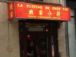 la cuisine de chez moi 我家小厨la cuisine de chez moi 寻味 巴黎