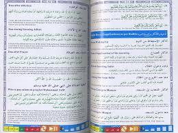Dua Upon Entering Bathroom by The Word For Word Digital Quran Pen Reader Simplyislam Com