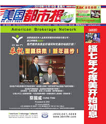 pro bureau am駭agement 美國都市報2015 12 19 by us city post issuu