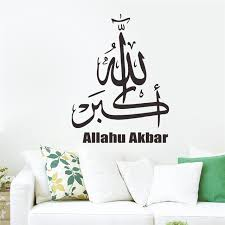 chambre islam allahu akbar islamique stickers muraux citations musulman arabe