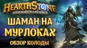 шаман на мурлоках murloc shaman loe youtube