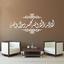 chambre islam wallstickers islamicart stickersislam stickers islam chahada