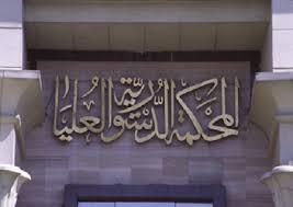 """مصدر: المجلس العسكري يعيد تشكيل """"التأسيسية"""" غدا"""
