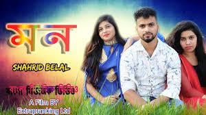 100 Mansur Trucking Mon Shahrid Belal Bangla Music Video 2018 By