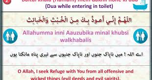 islamic dua for entering bathroom only quran hadith designed quran and hadith 2 baitul