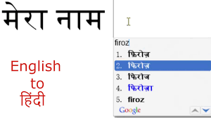 Electrician Meaning In Hindi Awesome How To Type A1aa