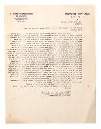 100 Shmaryahu Historic Letter By The Rabbanit Nehama Dinah
