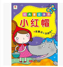 BBTS Little Red Riding Hood Classic Fairy Tale Color Small Book Baby Colour Painting