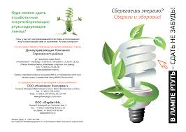 mercury containing light bulbs in nizhniy novgorod assessment of