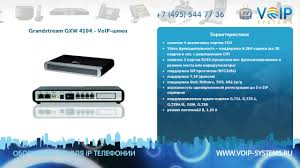Grandstream GXW 4104 - VoIP-шлюз - YouTube Business Voip Phone Service Infographic What Is Usa Voip Cloud Web Phone Troubleshooting Network Security Guide Ip Grandstream Gxp1615 Wireshark Listening To Cversations From Packet Captures Plantronics Voyager Legend Cs Bluetooth Youtube The System Thats The Same Price As A Traditional Telephone Vdi Communications Inc Mizu Tunneling Guide Softphone Software Mobile Dialer